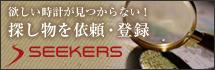 SEEKERS[探し物依頼・登録]